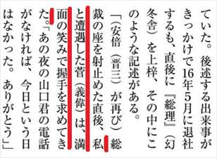 山口敬之 レイプ 週刊新潮2017年5月18日号2