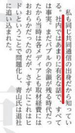 青山繁晴 青木理 サンデー毎日7月17日号2