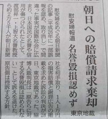 ネトウヨ朝日慰安婦裁判 惨敗敗訴 産経新聞7月29日号1