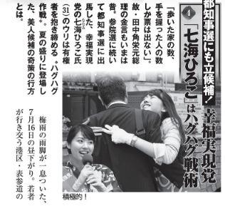 幸福実現党 七海ひろこ 週刊新潮7月28日号