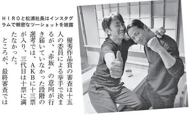 EXILE 1億円でレコ大買収 週刊文春11月3日号2