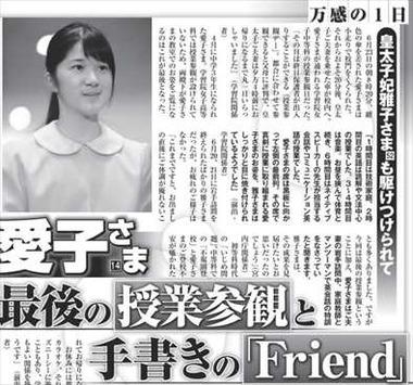 愛子さま 女性セブン7月14日号1