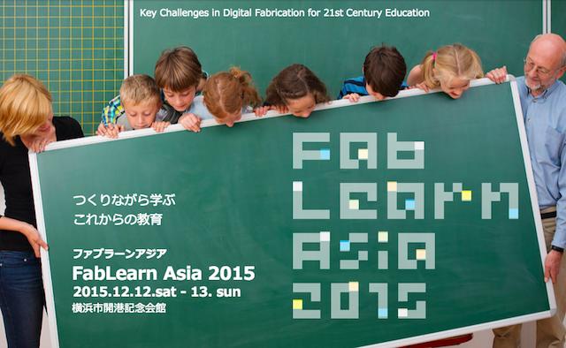 FabLearnAsia2015_top