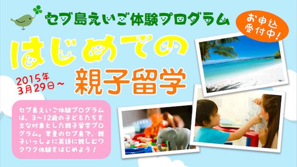 親子留学bnr_2015-02-08