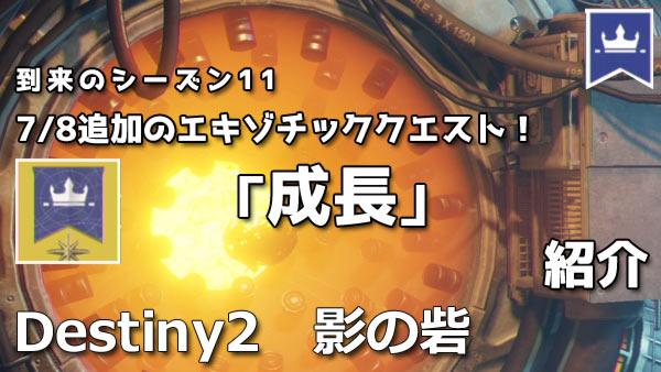 デスティニー2攻略 エキゾチッククエスト「成長」書状~ガイド 進み方 エキゾチック武器「荒廃した彫像」を入手しよう サバスンのマリオネット 到来のシーズン11 destiny2 影の砦