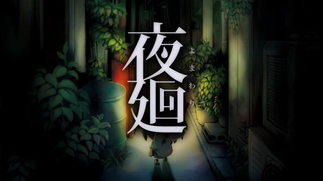 PSvitaホラーゲーム『夜廻』、ゲーム実況者によるプレイ動画公開!心臓に悪すぎるwwwwww