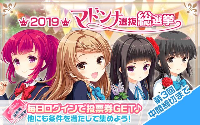 【GF(仮)】マドンナ総選挙2019投票まとめ【pop】