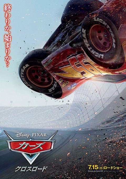 20170207-cars