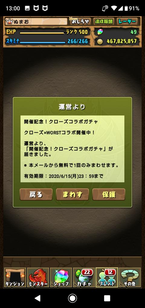Screenshot_20200608-130058
