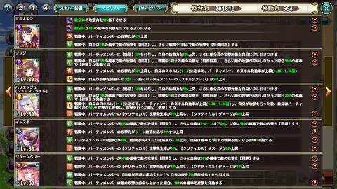 回避・迎撃クリパ2