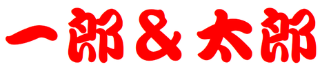 一郎&太郎