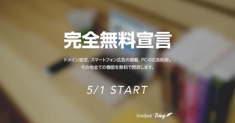 livedoorblog