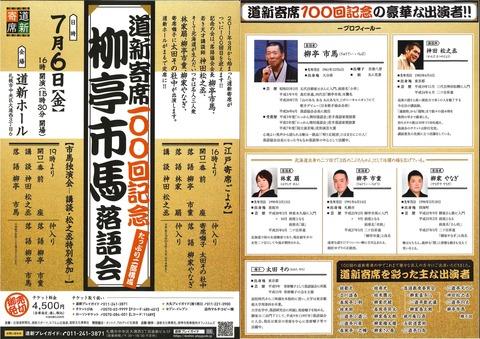 ブログ道新寄席_edited-1