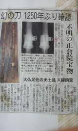 yama-katana