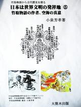 takebunmei-3