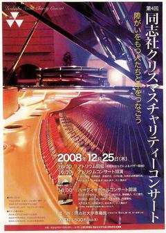 2008同志社クリスマス1