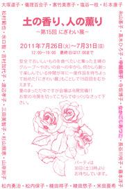 20110726にぎわい展DM