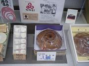 20101201堺市丸菓子舗斗々屋茶碗饅頭