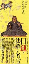 20091104日蓮と法華の名宝
