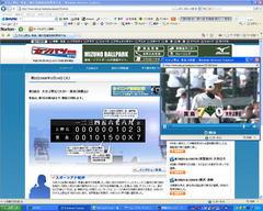 20090323MBSセンバツ