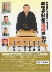 20110319松喬還暦落語会