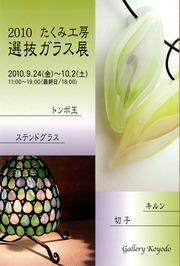 20100924たくみ工房選抜展