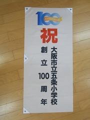 五条小祝100周年旗