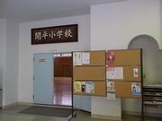 開平小学校