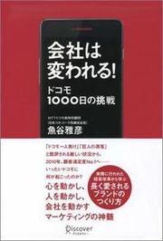 20110705会社は変われるドコモ1000日の挑戦