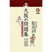 20110704大阪検定問題集2