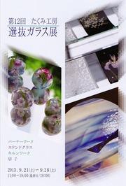 20130921たくみ工房選抜展[1]