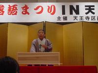 2008落語in天王寺-松喬
