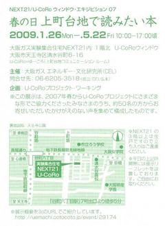 20090425NEXI21はがき地図