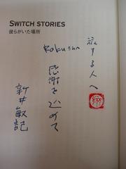 20110409新井敏記氏サイン