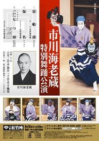 20090609海老蔵特別公演