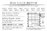 20120918選抜展DMmap