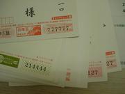 20120123お年玉年賀葉書