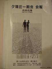 20100131夕陽丘中学1期会