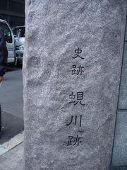 20120303蜆川跡