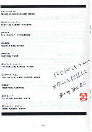 20110403新井敏記氏サイン
