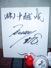 黒田投手メジャーリーグサイン