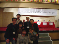 20110123大阪検定合格者好っきやねんチーム