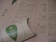 20120301クマ笹