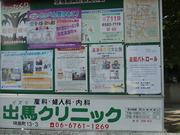 20091018真田山町会掲示板