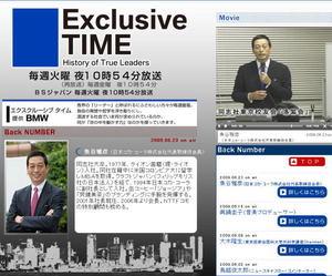 20090703魚谷雅彦ExclusiveTIME