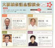 20120221大阪城祭日程