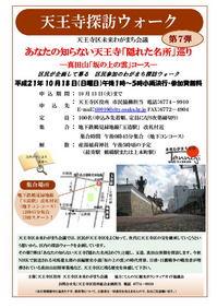 20091018天王寺探訪ウォーク第7弾ポスター