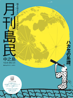20120224月刊島民2月