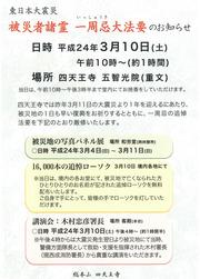 20120310a東北大震災一周忌大法要in四天王寺五智光院