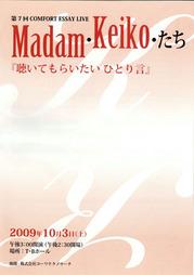 20091003madamKEIKO